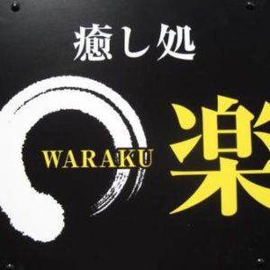 癒し処 ○楽 WARAKU