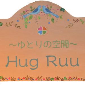 ゆとりの空間HugRuu