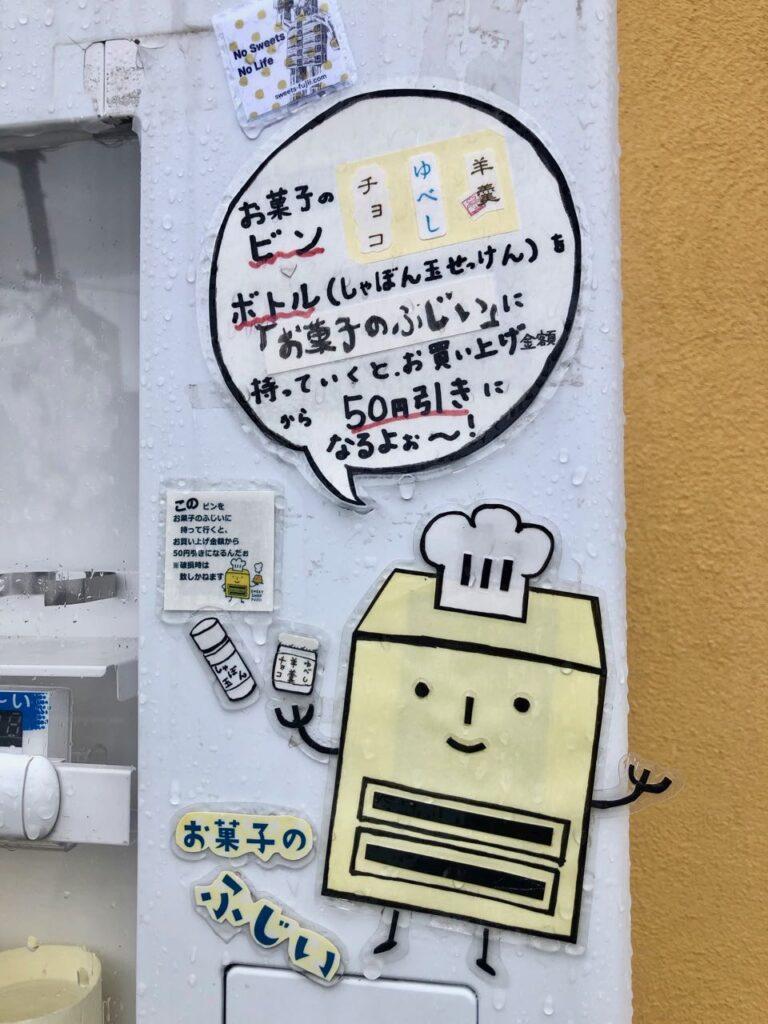 謎の自販機