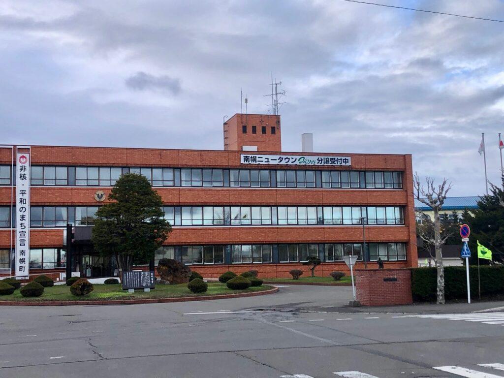 南幌町役場