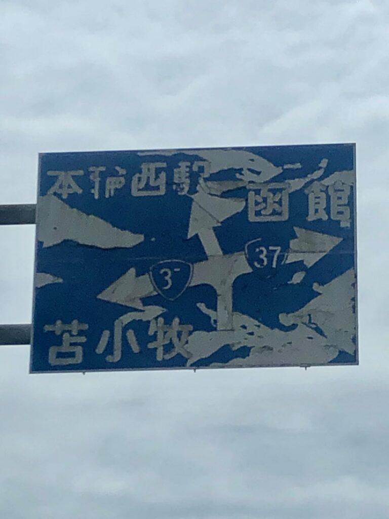 道路の看板